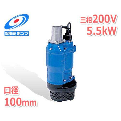 ツルミポンプ 一般工事排水用 水中ポンプ KTZ45.5 (三相200V/5.5kW/口径100mm) [鶴見ポンプ]