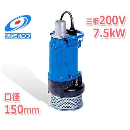ツルミポンプ 一般工事排水用 水中ポンプ KTZ67.5 (三相200V/7.5kW/口径150mm) [鶴見ポンプ]