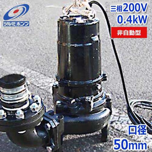 ツルミポンプ 汚水汚物用 水中ポンプ 50B4.4 (非自動型/三相200V/0.4kW/口径50mm)