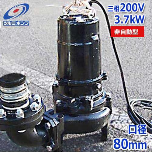 ツルミポンプ 汚水汚物用 水中ポンプ 80B43.7 (非自動型/三相200V/3.7kW/口径80mm) [鶴見ポンプ]
