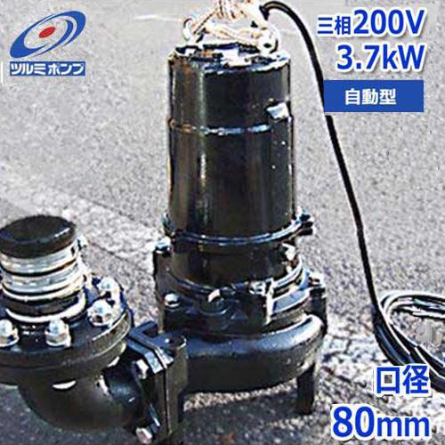ツルミポンプ 汚水汚物用 水中ポンプ 80BA43.7 (自動型/三相200V/3.7kW/口径80mm) [鶴見ポンプ]