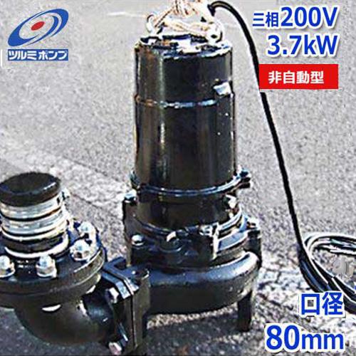 ツルミポンプ 汚水汚物用 水中ポンプ 80B43.7H (非自動型/三相200V/3.7kW/口径80mm) [鶴見ポンプ]