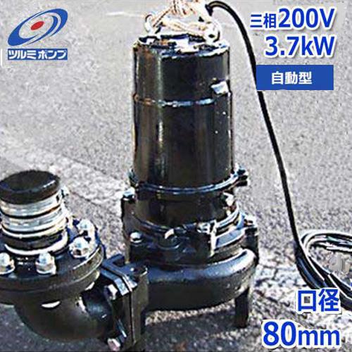 ツルミポンプ 汚水汚物用 水中ポンプ 80BA43.7H (自動型/三相200V/3.7kW/口径80mm) [鶴見ポンプ]