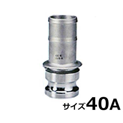 ワンタッチ式ホース継手 セーフロック ホースシャンクアダプター SAF-E-1-1/2インチ (ステンレス製/サイズ40A)