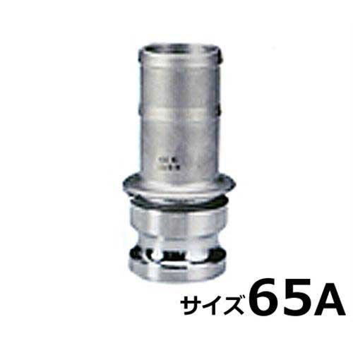 ワンタッチ式ホース継手 セーフロック ホースシャンクアダプター SAF-E-2-1/2インチ (ステンレス製/サイズ65A)
