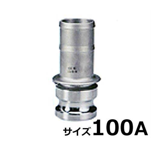 ワンタッチ式ホース継手 セーフロック ホースシャンクアダプター SAF-E-4インチ (ステンレス製/サイズ100A)