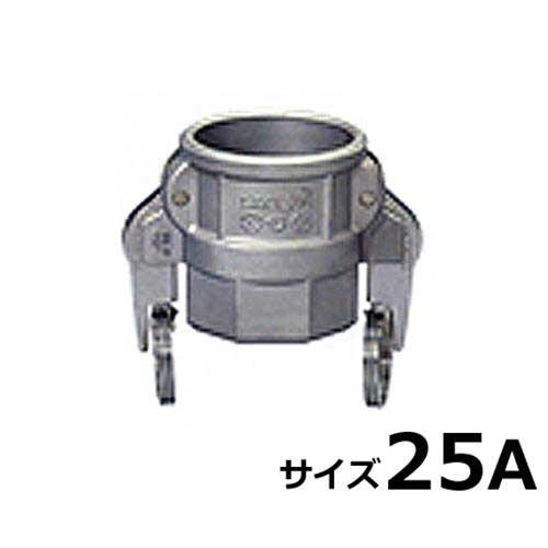 【直送品】【代引不可】[r20][s9-910] ワンタッチ式ホース継手 セーフロック PT雌ネジカプラー SAF-D-1インチ (ステンレス製/サイズ25A)