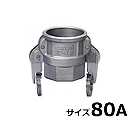 ワンタッチ式ホース継手 セーフロック PT雌ネジカプラー SAF-D-3インチ (ステンレス製/サイズ80A)