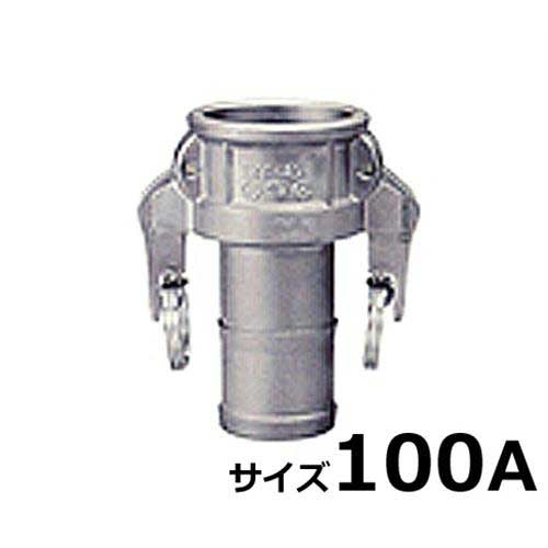 ワンタッチ式ホース継手 セーフロック ホースシャンク カプラー SAF-C-4インチ (ステンレス製/サイズ100A)