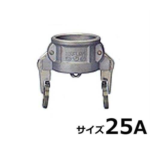 ワンタッチ式ホース継手 セーフロック ダストキャップ SAF-DC-1インチ (ステンレス製/サイズ25A)