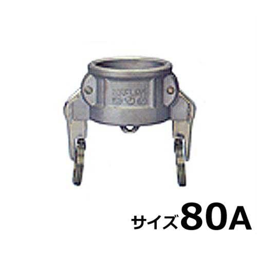 ワンタッチ式ホース継手 セーフロック ダストキャップ SAF-DC-3インチ (ステンレス製/サイズ80A)
