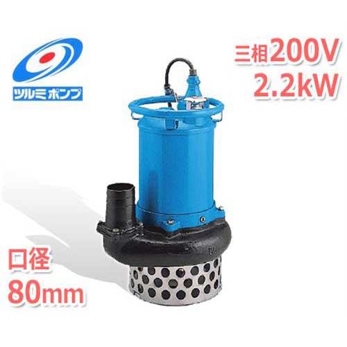 ツルミポンプ サンド用 水中ポンプ NKZ3-C3/A3 (三相200V/2.2kW/口径80mm) [鶴見ポンプ]