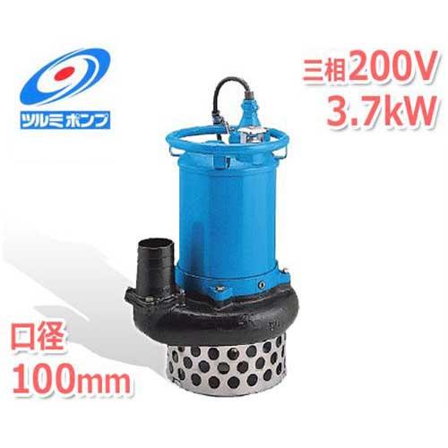 ツルミポンプ サンド用 水中ポンプ NKZ3-C4/A4 (三相200V/3.7kW/口径100mm) [鶴見ポンプ]