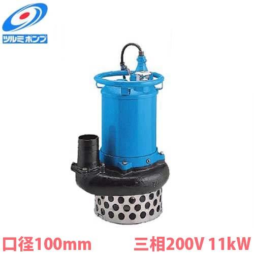 ツルミポンプ サンド用 水中ポンプ NKZ3-100H (三相200V/11kW/口径100mm) [鶴見ポンプ]