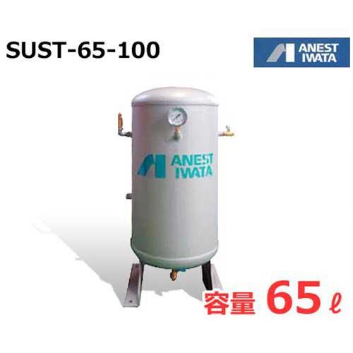 アネスト岩田 エアコンプレッサー用空気タンク SUST-65-100 (ステンレス製/容量65L) [コンプレッサ]