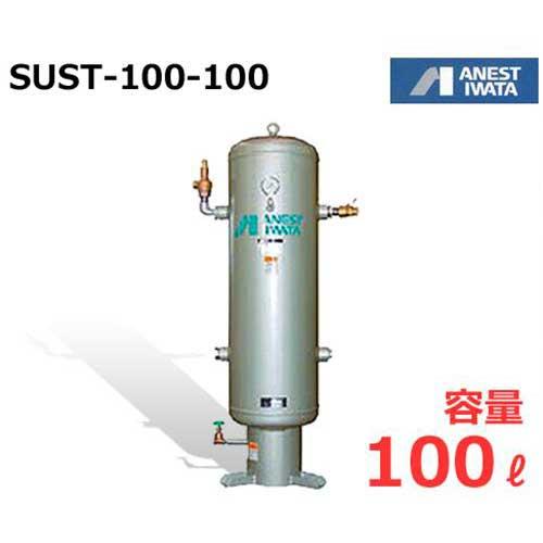 アネスト岩田 エアコンプレッサー用空気タンク SUST-100-100 (ステンレス製/容量100L) [コンプレッサ]