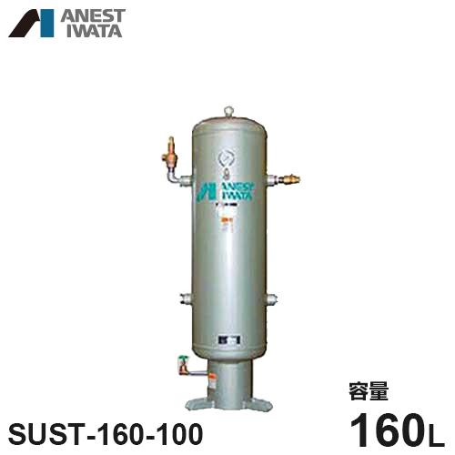 アネスト岩田 エアコンプレッサー用空気タンク SUST-160-100 (ステンレス製/容量160L) [コンプレッサ]