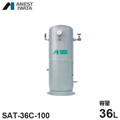 アネスト岩田 エアコンプレッサー用空気タンク SAT-36C-100 (容量36L) [コンプレッサー]