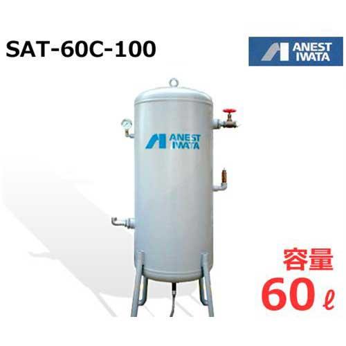 アネスト岩田 エアコンプレッサー用空気タンク SAT-60C-100 (容量60L) 【返品不可】