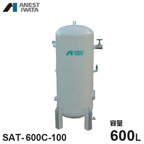 最前線の アネスト岩田 アネスト岩田 (容量600L) エアコンプレッサー用空気タンク SAT-600C-100 (容量600L) SAT-600C-100 [コンプレッサー], e-Backs:d8d3deef --- airfrance.parisianist.com