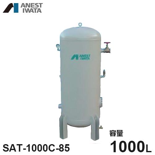 アネスト岩田 エアコンプレッサー用空気タンク SAT-1000C-85 (容量1000L) [コンプレッサー]