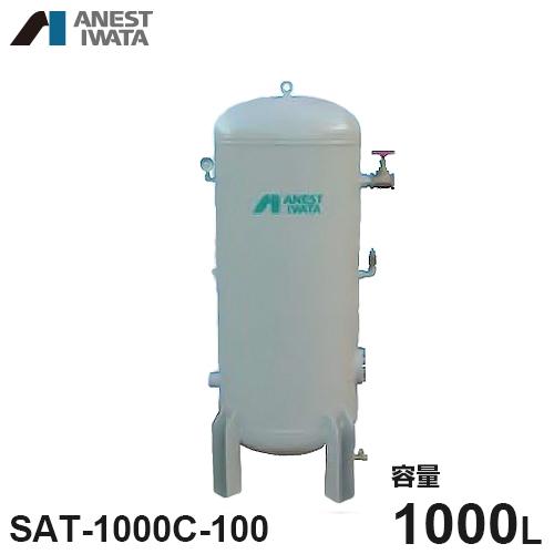 アネスト岩田 エアコンプレッサー用空気タンク SAT-1000C-100 (容量1000L) [コンプレッサー]