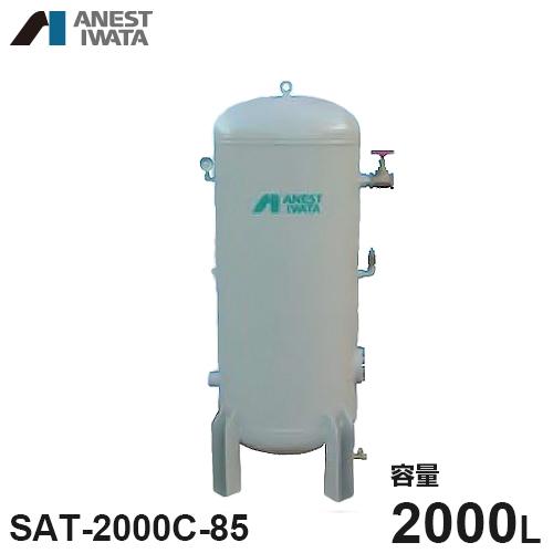 アネスト岩田 エアコンプレッサー用空気タンク SAT-2000C-85 (容量2000L) [コンプレッサー]