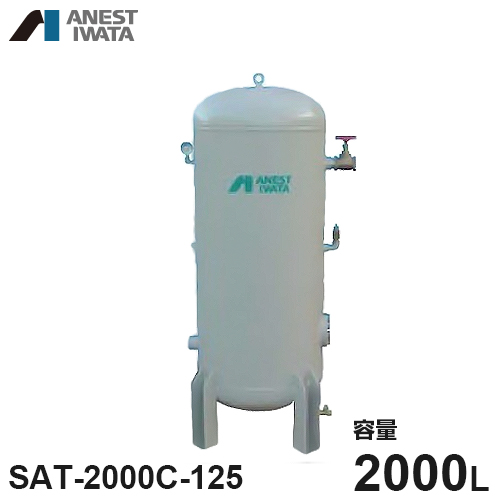 アネスト岩田 エアコンプレッサー用空気タンク SAT-2000C-125 (容量2000L) [コンプレッサー]