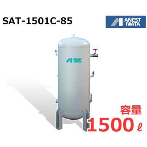 アネスト岩田 エアコンプレッサー用空気タンク SAT-1501C-85 (容量1500L) [コンプレッサー]