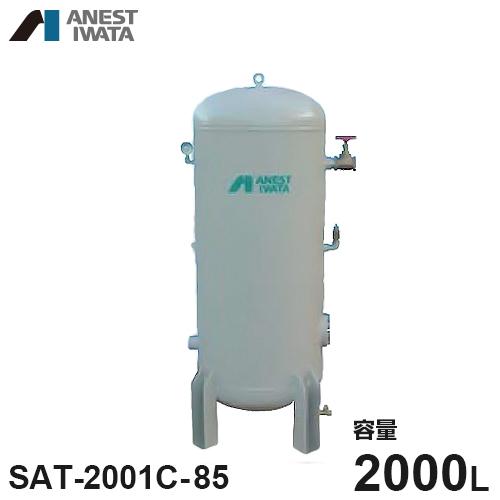 アネスト岩田 エアコンプレッサー用空気タンク SAT-2001C-85 (容量2000L) [コンプレッサー]