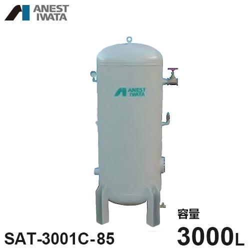 アネスト岩田 エアコンプレッサー用空気タンク SAT-3001C-85 (容量3000L) [コンプレッサー]