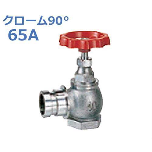 報商 散水栓 (消火栓) クローム90° SV-03-65A (スタンダード)