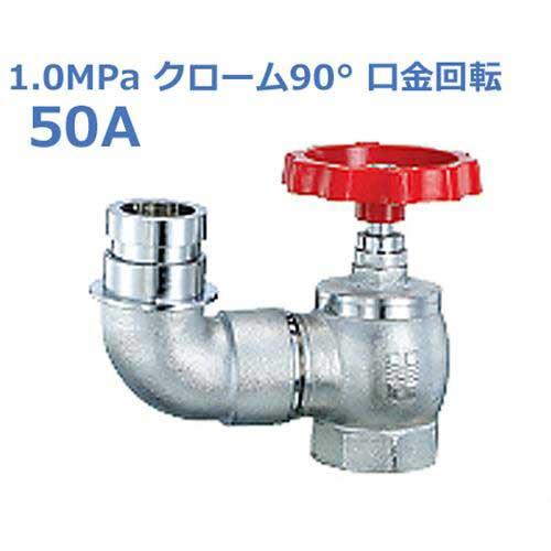 報商 散水栓 (消火栓) 『1.0MPaクローム90° 口金回転』 SV-09-50A (高圧用)