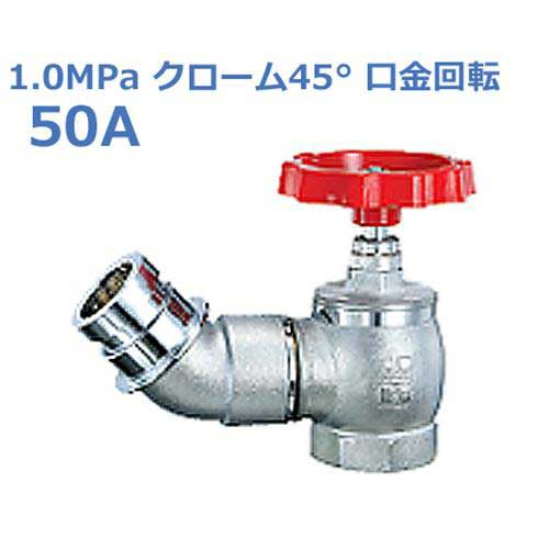 報商 散水栓 (消火栓) 1.0MPaクローム45° 口金回転 SV-10-50A (高圧用)
