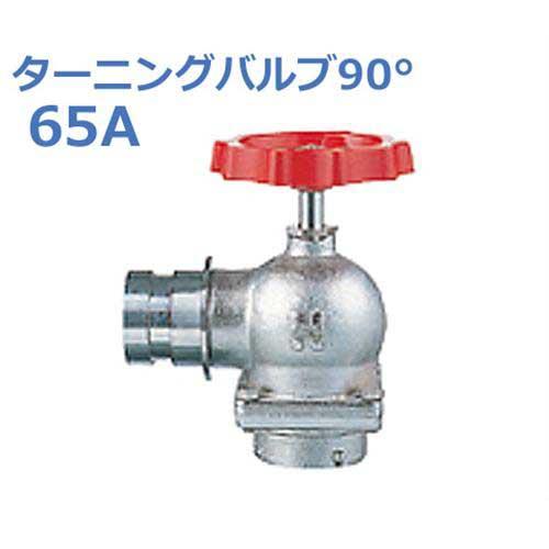 報商 散水栓 (消火栓) 1.0MPa ターニングバルブ90° SV-12(BR)-65A (高圧用)