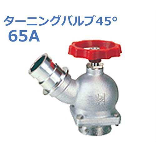 報商 散水栓 (消火栓) 1.0MPaターニングバルブ45° SV-13-65A (高圧用)