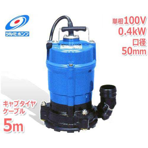 ツルミポンプ 低水位排水用 水中ポンプ HSR2.4S+キャブタイヤケーブル5m付き (単相100V/0.4kW/口径50mm)