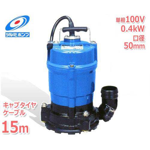 ツルミポンプ 低水位排水用 水中ポンプ HSR2.4S+キャブタイヤケーブル15m付き (単相100V/0.4kW/口径50mm) [鶴見ポンプ]