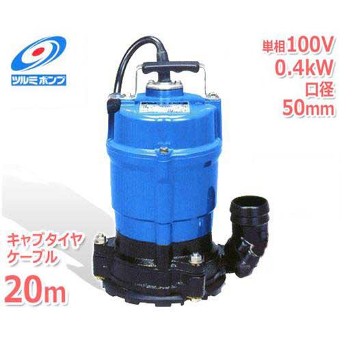 ツルミポンプ 低水位排水用 水中ポンプ HSR2.4S+キャブタイヤケーブル20m付き (単相100V/0.4kW/口径50mm) [鶴見ポンプ]