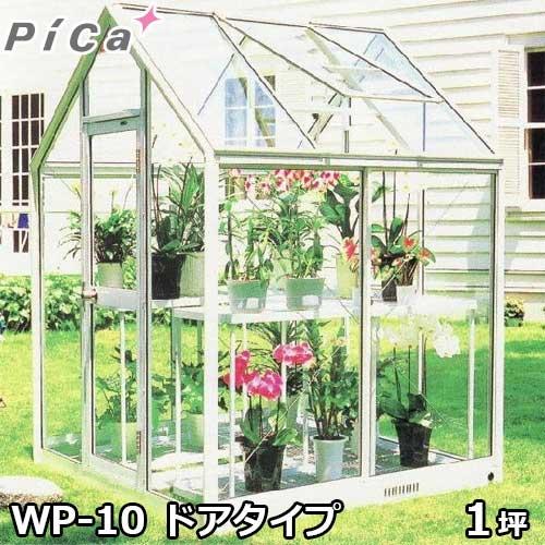 ピカコーポレーション 屋外用ガラス温室 WP-10 (ドアタイプ/1坪/天窓付)