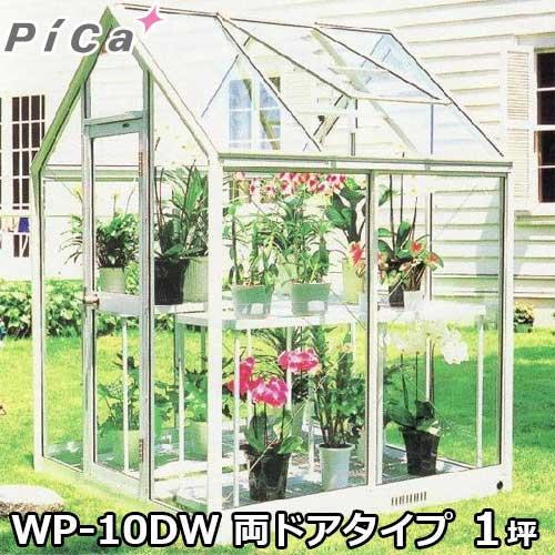 ピカコーポレーション(Pica) 屋外用ガラス温室 WP-10DW (両ドアタイプ/1坪/天窓付) 【返品不可】