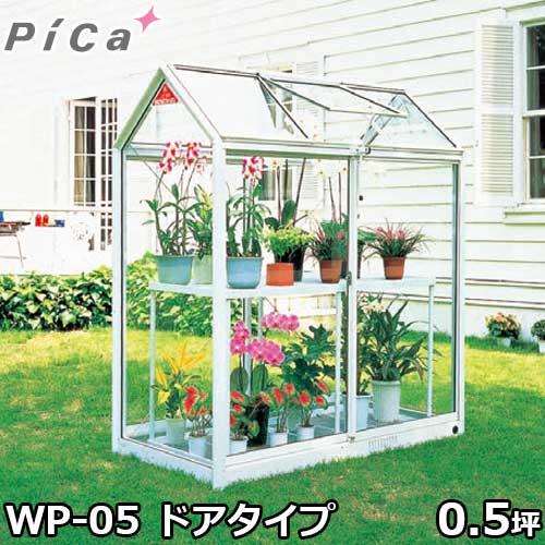 ピカコーポレーション(Pica) 屋外用ガラス温室 WP-05 (ドアタイプ/0.5坪/天窓付) 【返品不可】