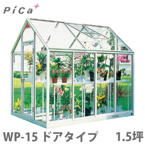 ピカコーポレーション 屋外用ガラス温室 WP-15 (ドアタイプ/1.5坪/天窓付)