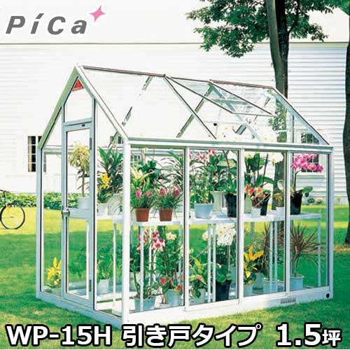 ピカコーポレーション(Pica) 屋外用ガラス温室 WP-15H (引き戸タイプ/1.5坪/天窓付) 【返品不可】