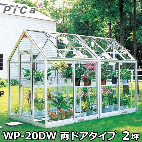 ピカコーポレーション(Pica) 屋外用ガラス温室 WP-20DW (両ドアタイプ/2坪/天窓付) 【返品不可】