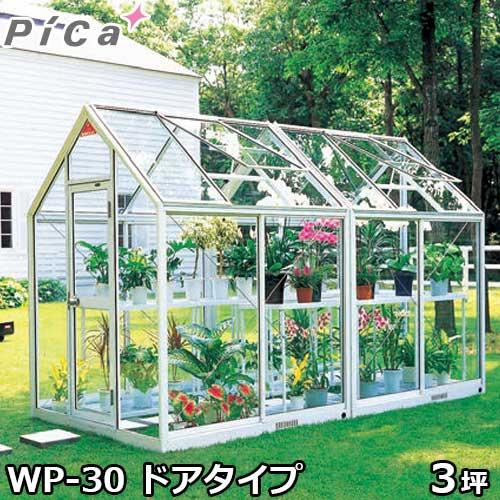 ピカコーポレーション(Pica) 屋外用ガラス温室 WP-30 (ドアタイプ/3坪/天窓付) 【返品不可】
