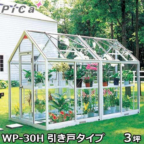 ピカコーポレーション(Pica) 屋外用ガラス温室 WP-30H (引き戸タイプ/3坪/天窓付) 【返品不可】