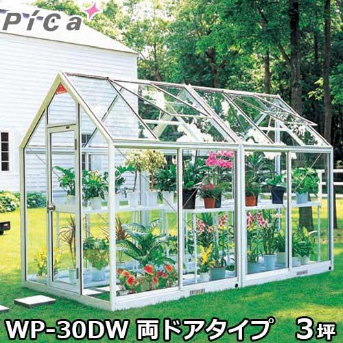 ピカコーポレーション 屋外用ガラス温室 WP-30DW (両ドアタイプ/3坪/天窓付)