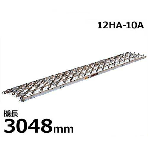 ピカコーポレーション アルミ製ホイールコンベア 12HA-10A (機長3048mm)(12ha-10a-3048)