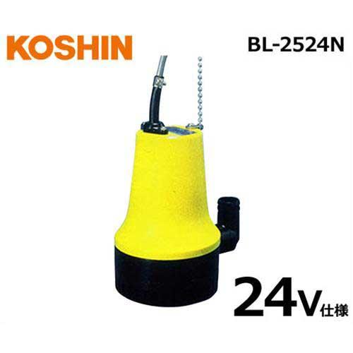 工進 海水用水中ポンプ マリンペット BL-2524N (24V仕様)